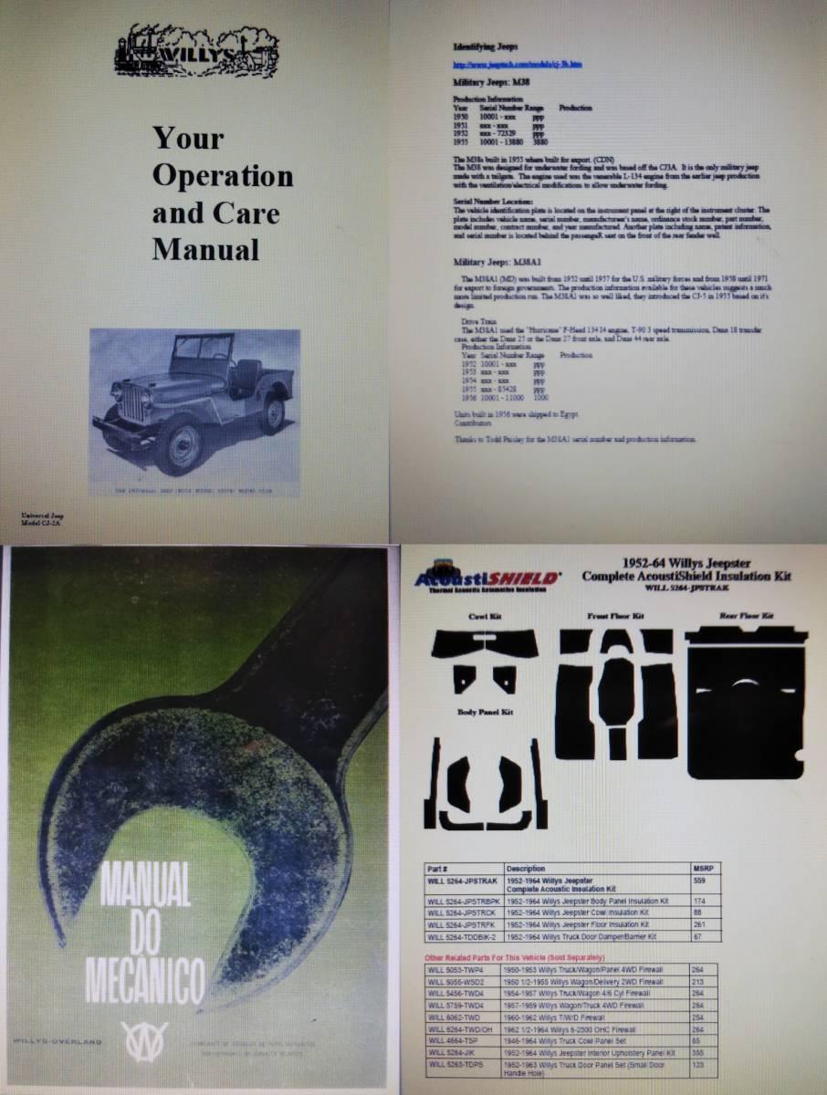 Willys jeep MB M38 CJ-2A CJ-3B 整備書 部品書 GPW ミリタリージープ PDF 資料DVD _送料込み・〒スマートレターで発送します。