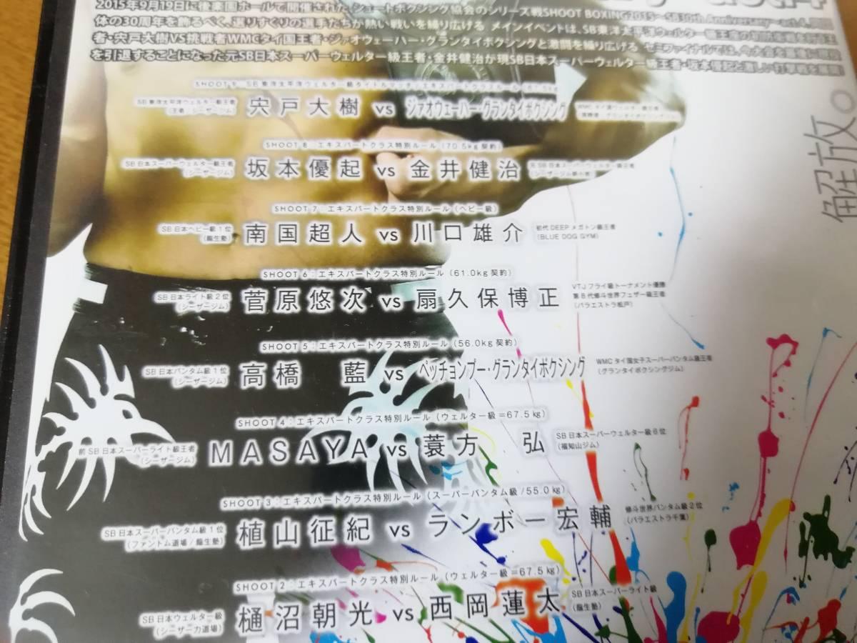 DVD セル版 シュートボクシング 2015 act.4_画像2