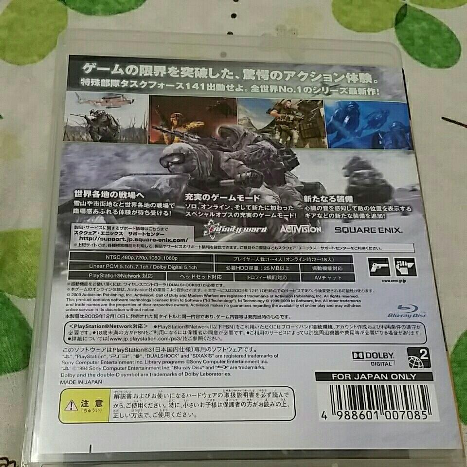 コールオブデューティ モダンウォーフェア2 PS3 プレイステーション3ソフト