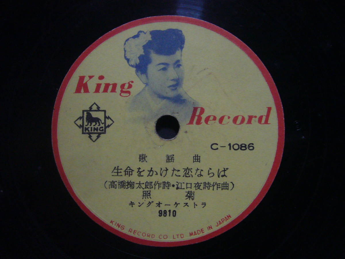 ■SP盤レコード■チ937(B) 春日八郎 お富さん 照菊 生命をかけた恋ならば 歌詞カード付_画像2