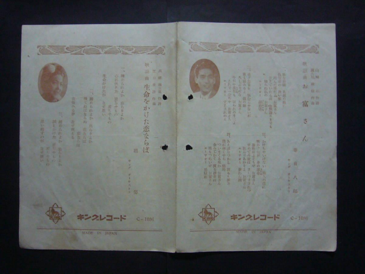 ■SP盤レコード■チ937(B) 春日八郎 お富さん 照菊 生命をかけた恋ならば 歌詞カード付_画像3