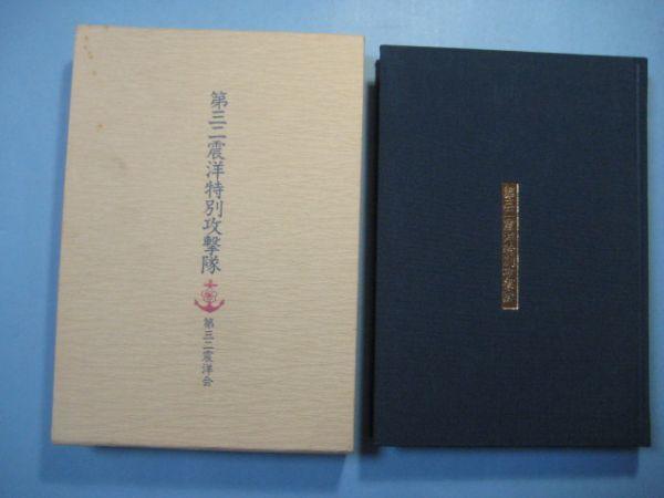 p3577第三二震洋特別攻撃隊 昭和60年 大沢芳夫 第三二震洋会