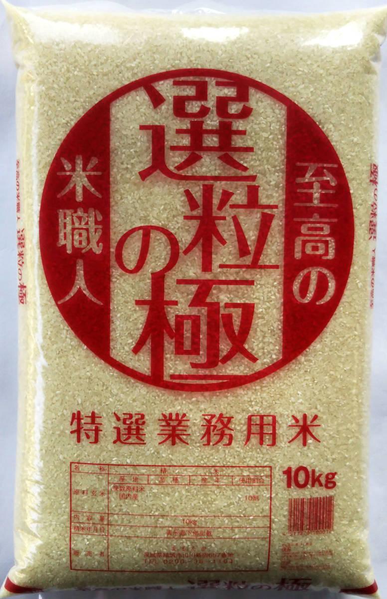 新米 令和2年産 特選業務用米 選粒の極10Kg_画像1