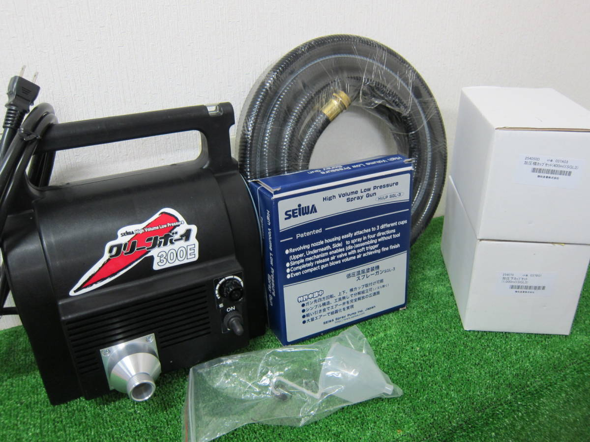 SEIWA 温風低圧塗装機 クリーンボーイCB-300E ?#35789;?#29992;品