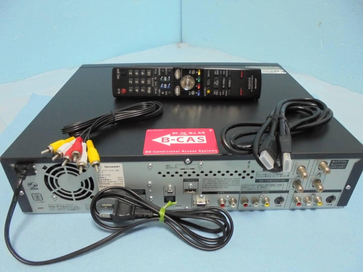 【ミコ】優良動作品【超美品】シャープ様(DV-ACV52)簡単に(VHS⇔DVD⇔HDD)ダビングOK!やっぱり安心!好評 修理分解フルメンテナンス済み!_地デジ!BS、CS対応!画像が全てです。