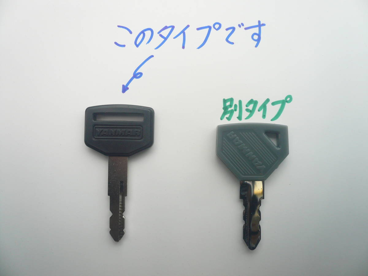 Yanmar トラクター スタート スイッチ キー 新品未使用 YMトラクター等 №2_画像3