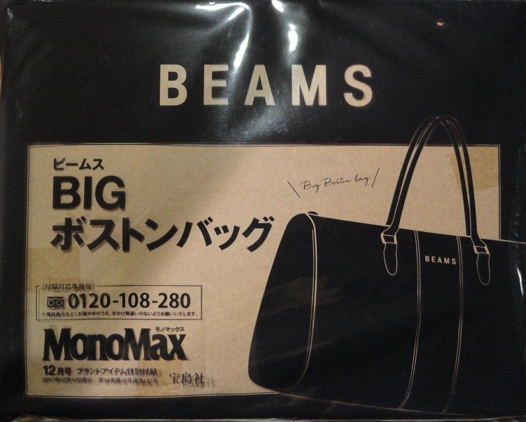 ☆MonoMax モノマックス 2017年12月号付録 ビームス BIGボストンバッグ☆