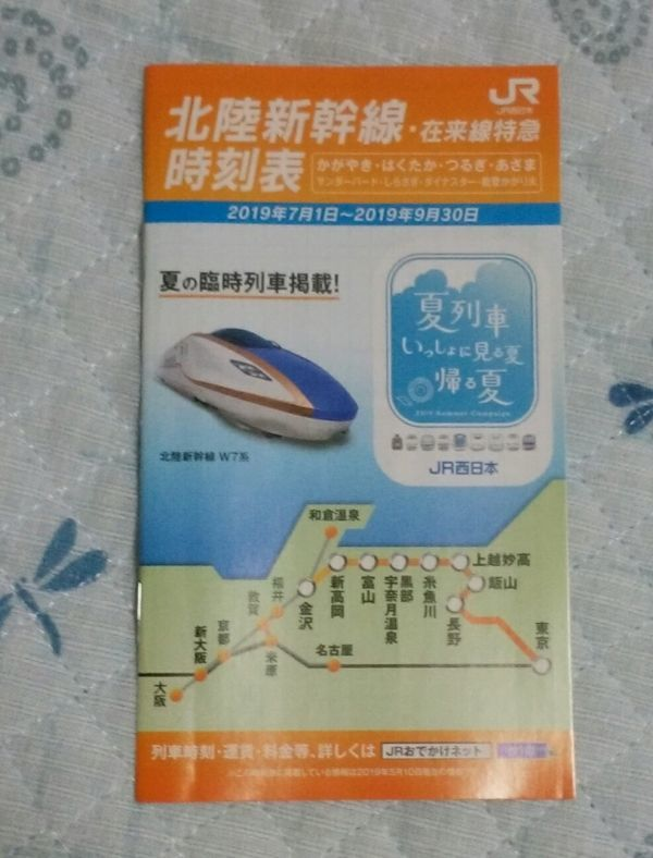 時刻 表 新幹線 北陸