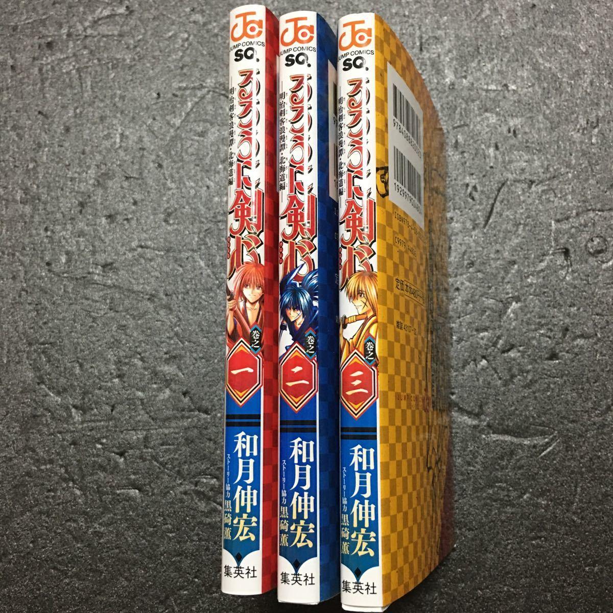 るろうに剣心 明治剣客浪漫譚・北海道編 1~3巻セット 和月伸宏 全初版_画像3