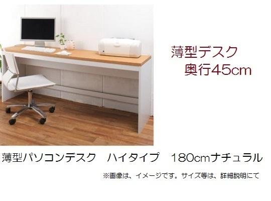 薄型パソコンデスク幅180cmハイタイプ ナチュラル色/PCデスク/机/つくえ_画像1