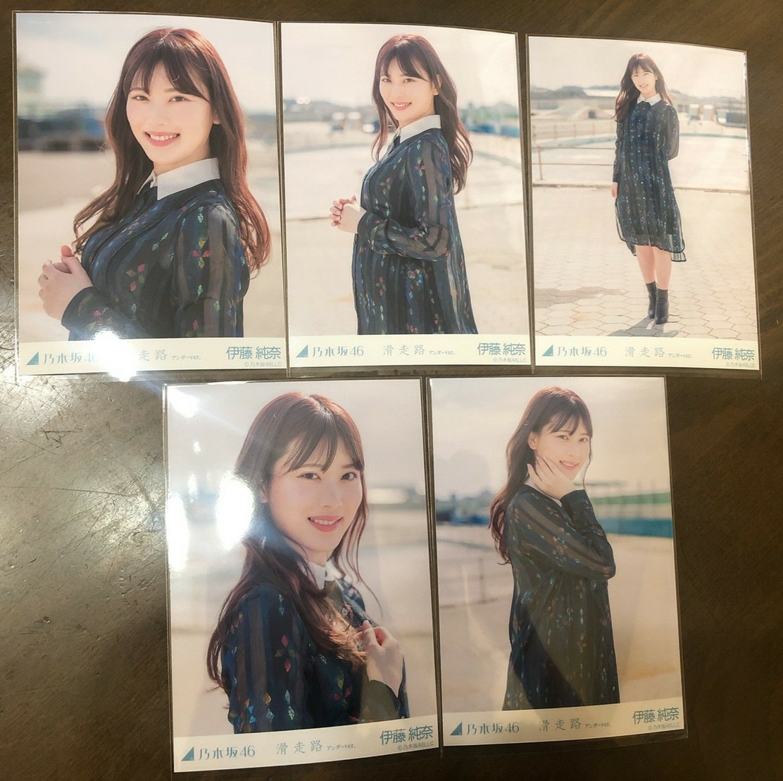 乃木坂46 伊藤純奈 滑走路 Web限定 生写真 個別 5種コンプ