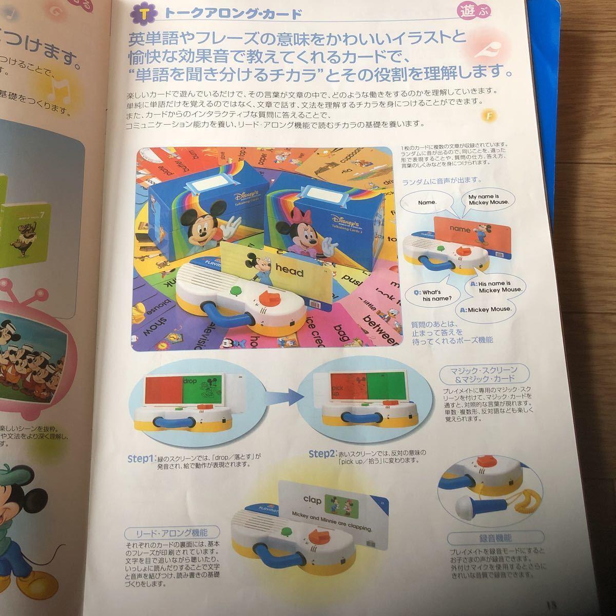 ◆DWE◆ディズニー英語システム◆トークアロングカード◆ワールドファミリー◆2012年購入_画像8