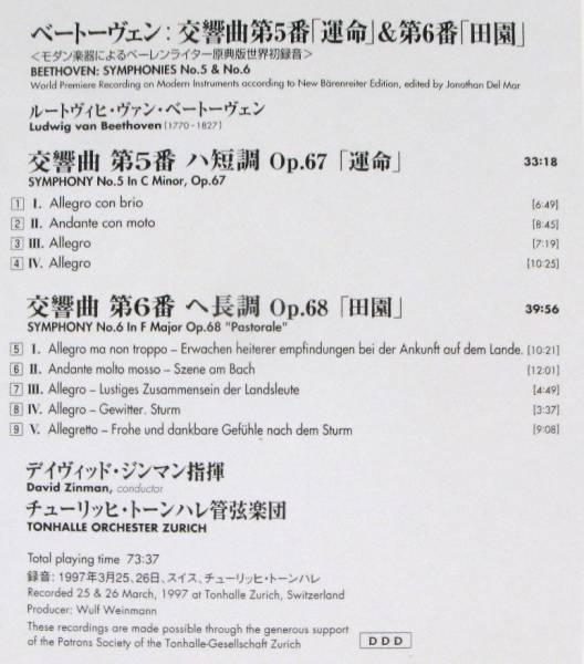CD(国内盤)■ベートーヴェン:交響曲第5番『運命』『田園』ジンマン指揮■帯付美品!_画像3
