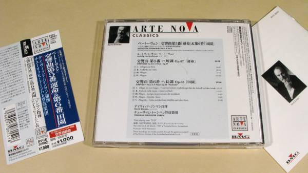 CD(国内盤)■ベートーヴェン:交響曲第5番『運命』『田園』ジンマン指揮■帯付美品!_画像2