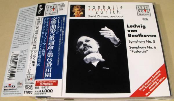 CD(国内盤)■ベートーヴェン:交響曲第5番『運命』『田園』ジンマン指揮■帯付美品!_画像1