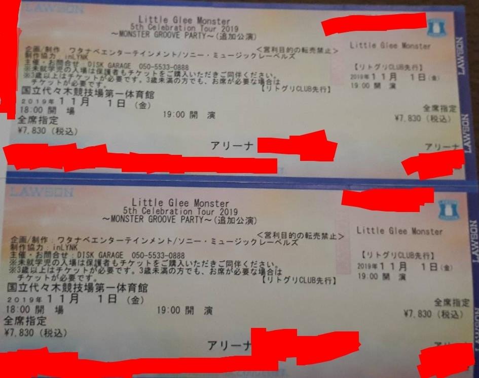 11/1(金)19時開演 Little Glee Monster 5th Celebration Tour 2019 追加公演 アリーナ 3~5列 22~33番 2枚 連番 チケット 代々木 リトグリ