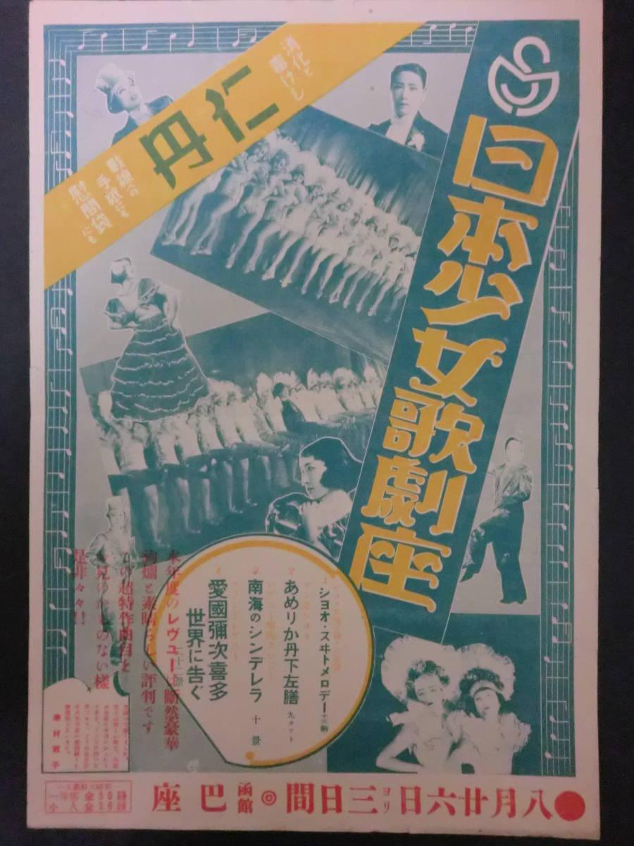 昭和初期「日本少女歌劇座」公演大判チラシ/華村君子 巴座 昭和14年