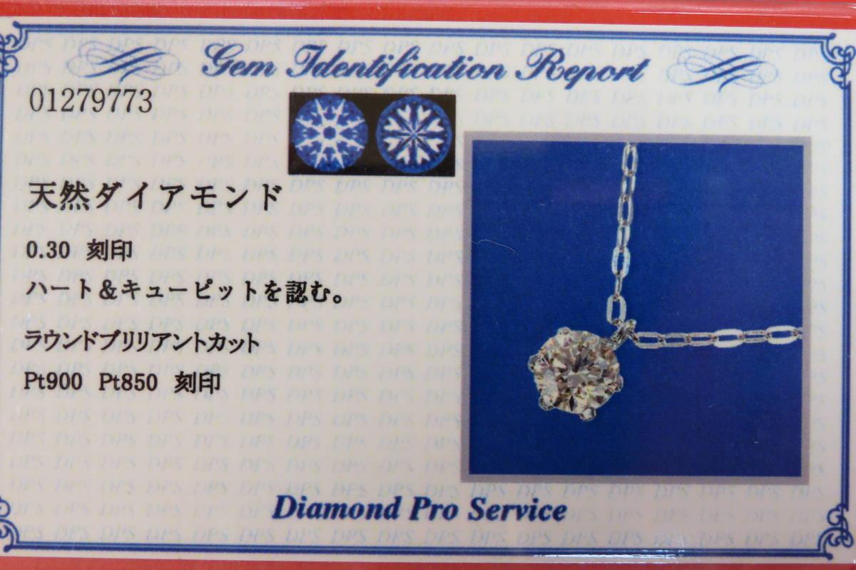 新品 プラチナ台 一粒 ダイヤモンド ペンダント ネックレス_画像6