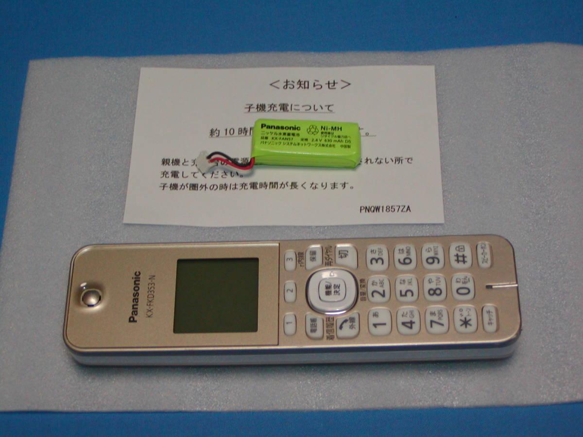 3◆極上品◆Panasonicファクス『KX-PD604DL-N』(※子機1台付)_受話子機