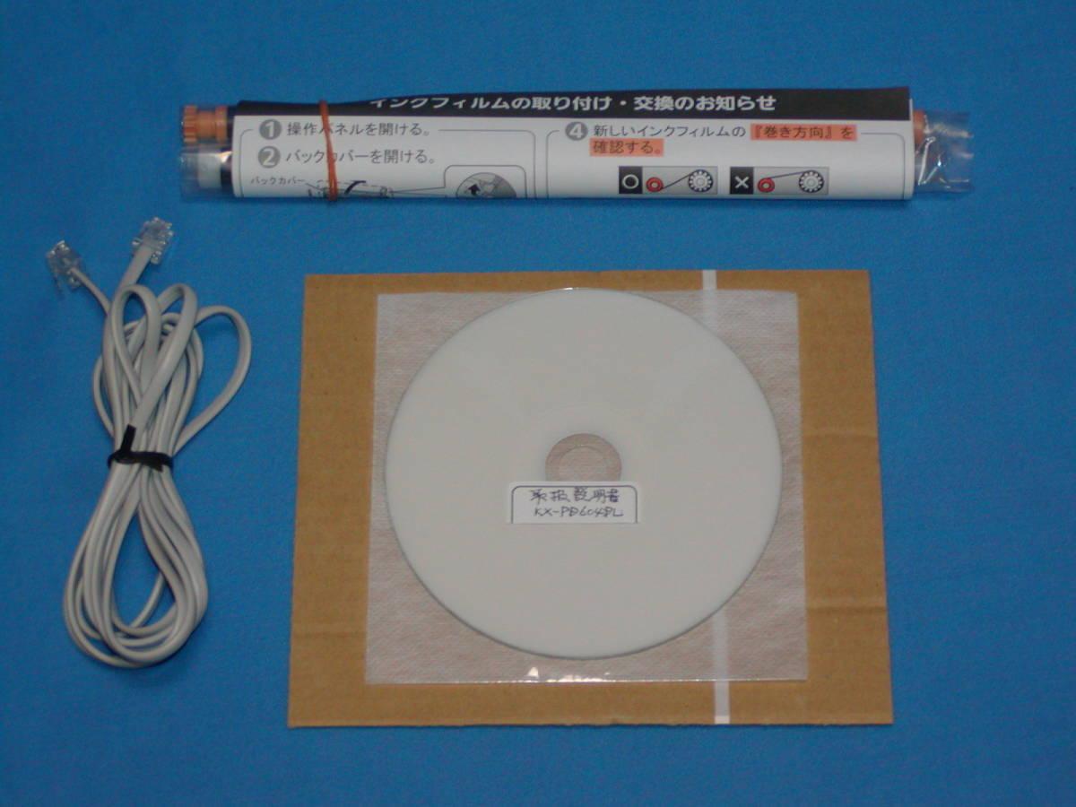 3◆極上品◆Panasonicファクス『KX-PD604DL-N』(※子機1台付)_画像10
