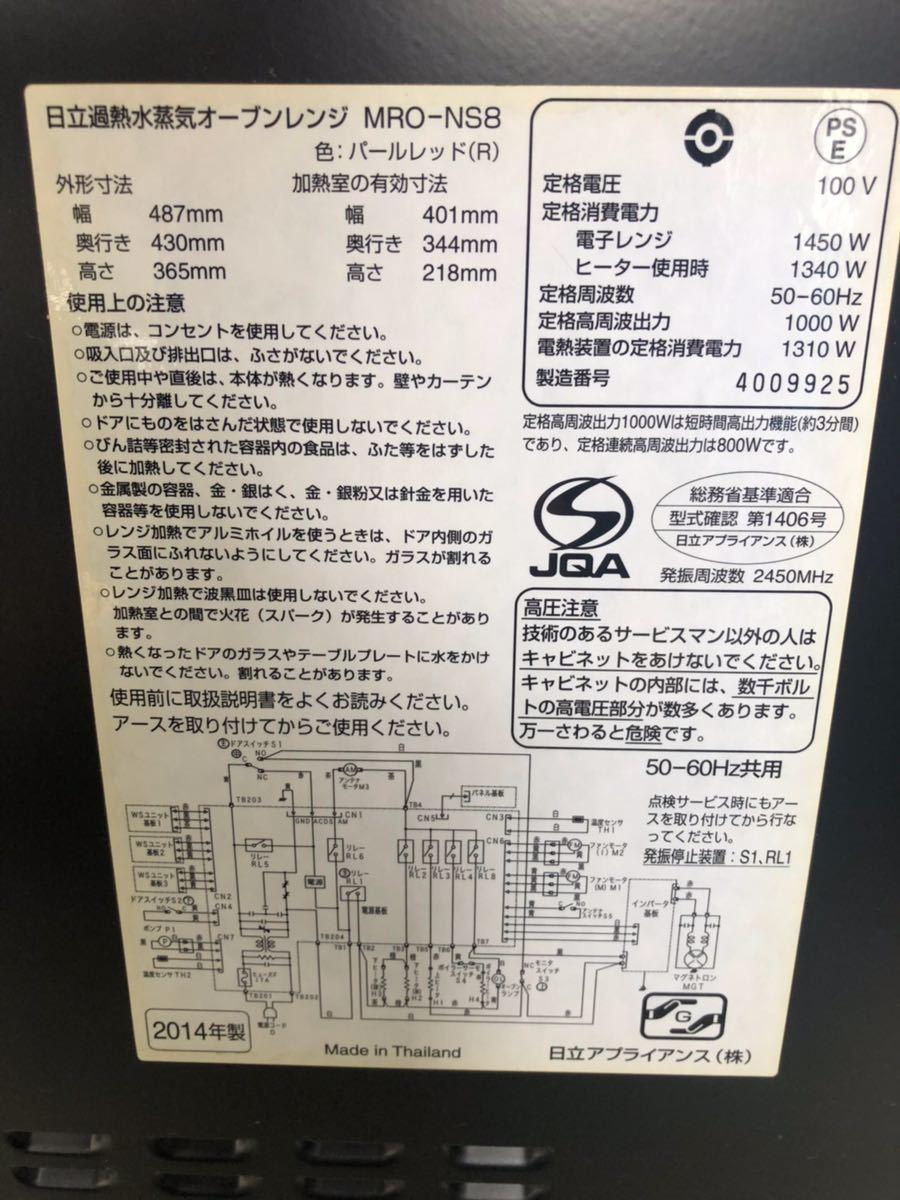 1023-1 2014年製 日立 HITACHI 過熱水蒸気オーブンレンジ MRO-NS8_画像8
