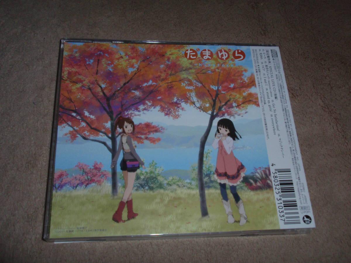 たまゆら~hitotose~ OP主題歌 初回生産限定盤LIVE・CD付 おかえりなさい  坂本真綾 アニソン オープニングテーマ_画像1