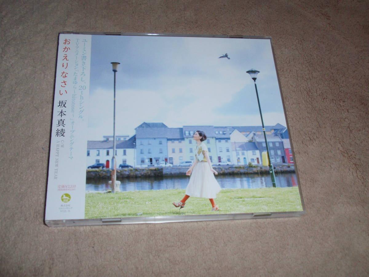たまゆら~hitotose~ OP主題歌 初回生産限定盤LIVE・CD付 おかえりなさい  坂本真綾 アニソン オープニングテーマ_画像2