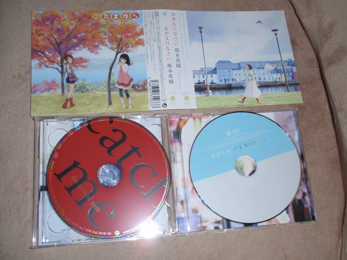 たまゆら~hitotose~ OP主題歌 初回生産限定盤LIVE・CD付 おかえりなさい  坂本真綾 アニソン オープニングテーマ_画像3