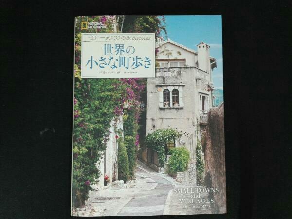 一生に一度だけの旅discover 世界の小さな町歩き パオロ・パーチ_画像1