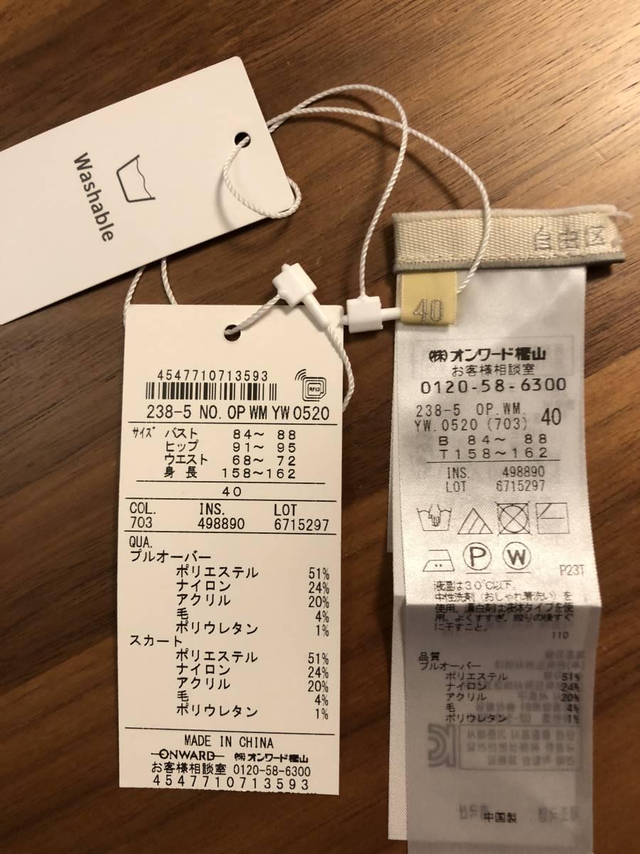 自由区 リバーシブルニットセットアップ(黒) 40 美品【送料無料】_画像9