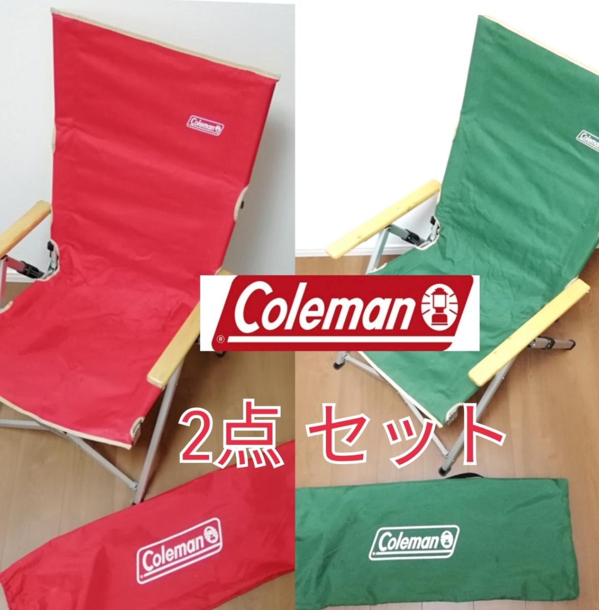 豪華2点セット コールマン レイチェア 赤 緑 3段階リクライニング式