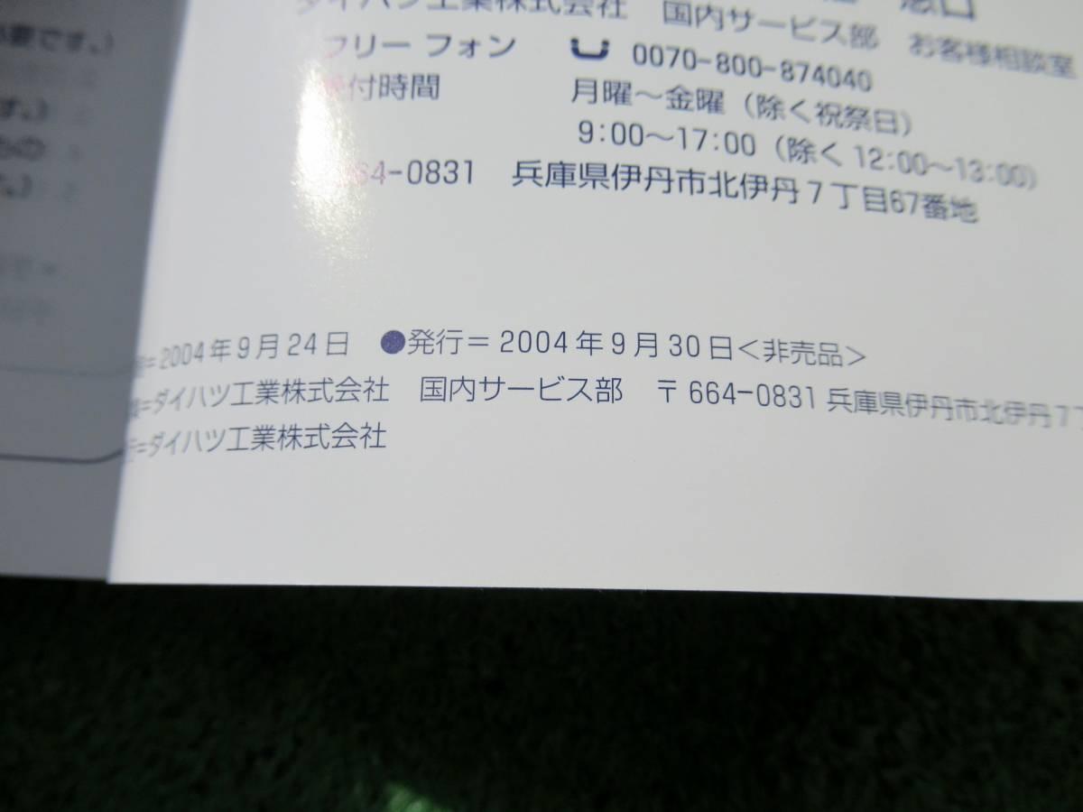 ダイハツ L150S/L160S ムーブ カスタム 取扱説明書 2004年9月 平成16年_画像3