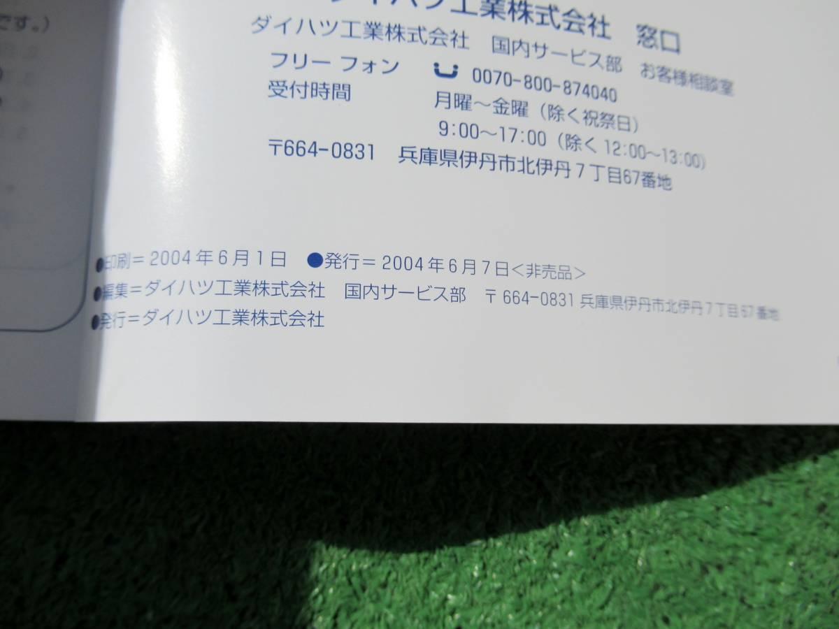 ダイハツ L150S/L160S ムーブ カスタム 取扱説明書 2004年6月 平成16年_画像3