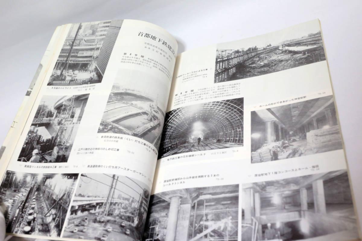 鉄道ピクトリアル NO.262 1972年3月号 地下鉄建設特集 中古品_画像3