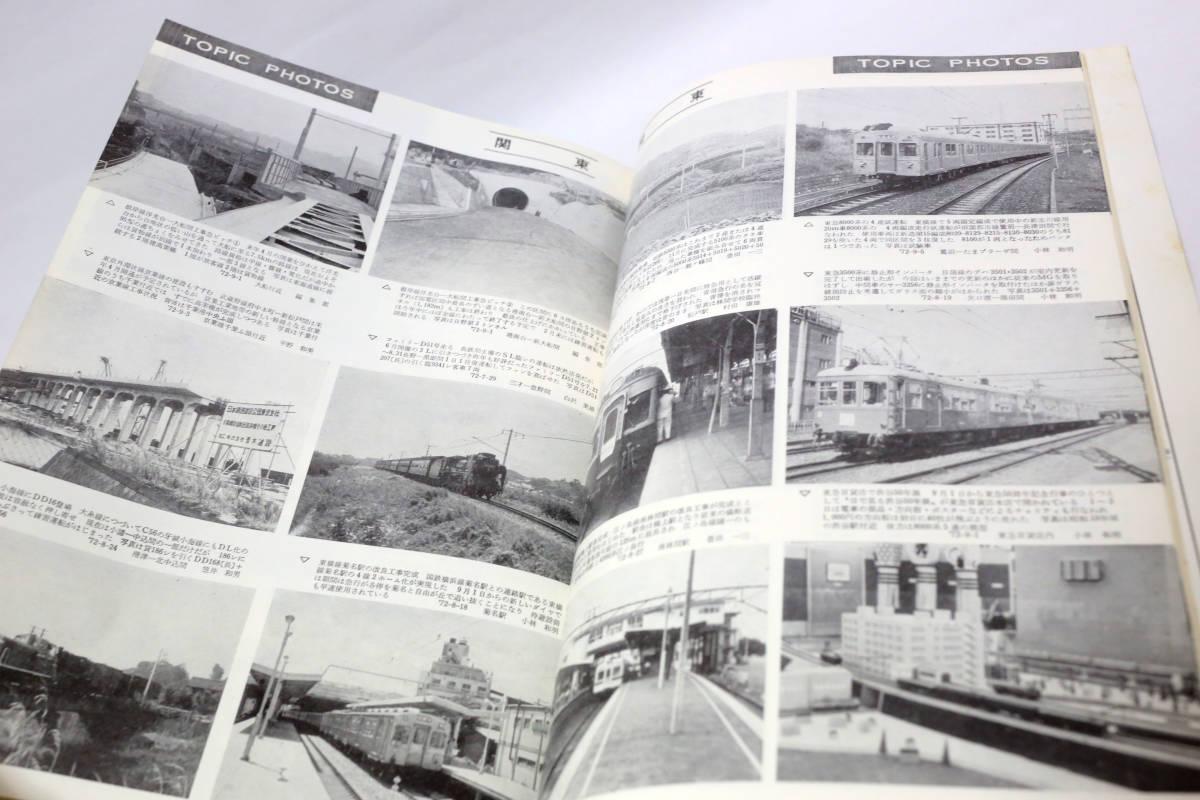 鉄道ピクトリアル NO.271 1972年11月号 中古品_画像7