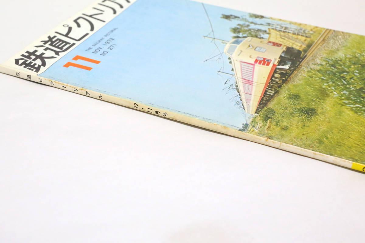 鉄道ピクトリアル NO.271 1972年11月号 中古品_画像2