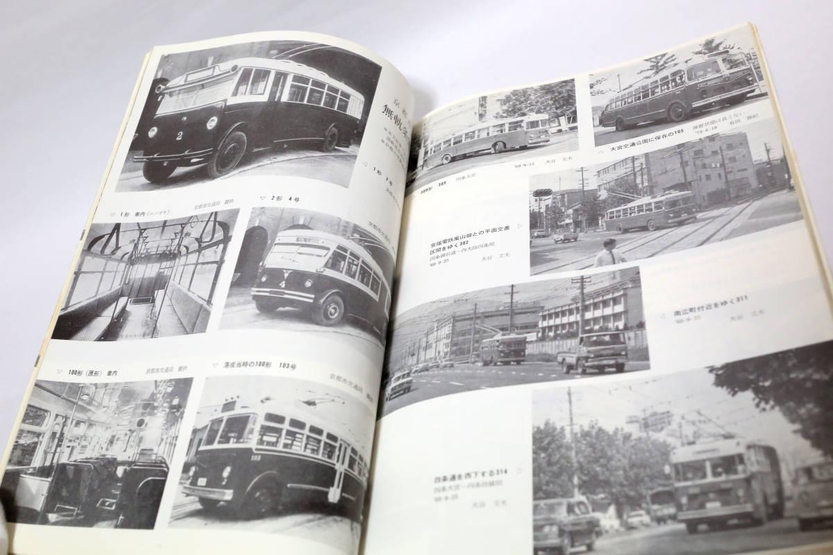 鉄道ピクトリアル NO.271 1972年11月号 中古品_画像6