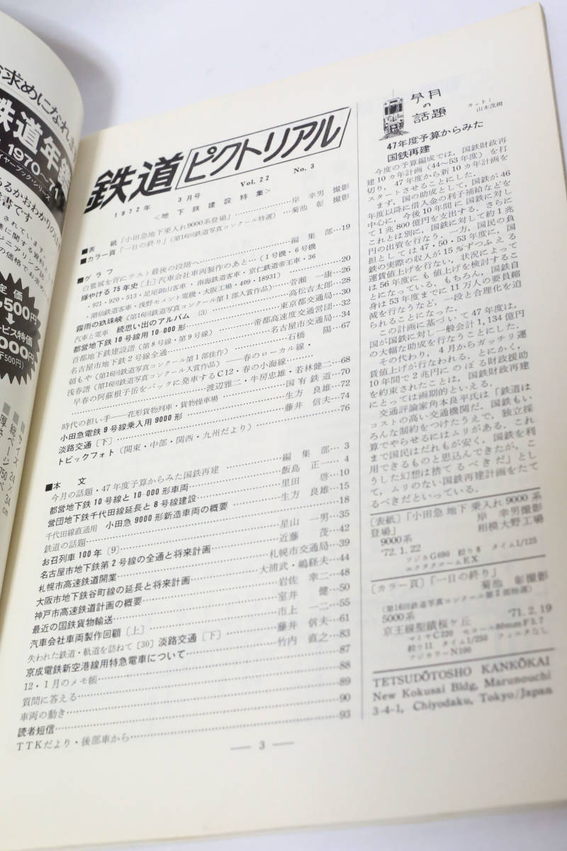 鉄道ピクトリアル NO.262 1972年3月号 地下鉄建設特集 中古品_画像2