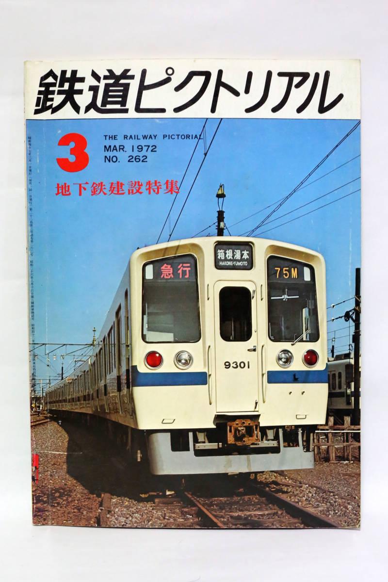 鉄道ピクトリアル NO.262 1972年3月号 地下鉄建設特集 中古品_画像1