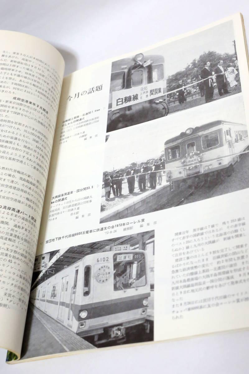 鉄道ピクトリアル NO.271 1972年11月号 中古品_画像5