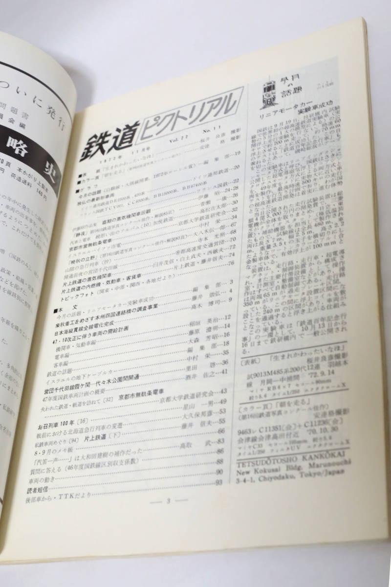 鉄道ピクトリアル NO.271 1972年11月号 中古品_画像4