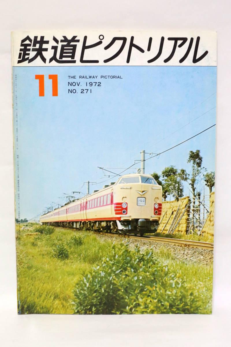 鉄道ピクトリアル NO.271 1972年11月号 中古品_画像1