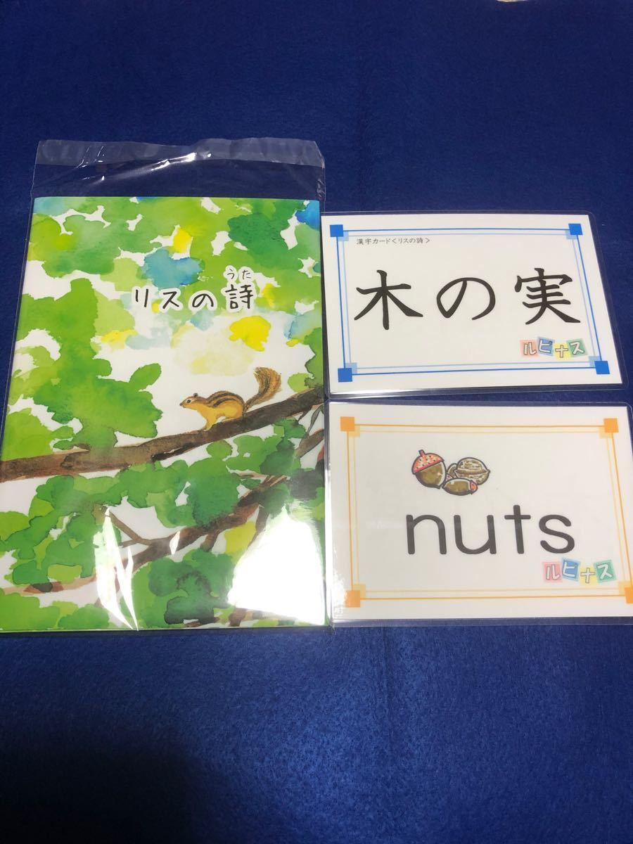 絵本と漢字・英単語カードセット
