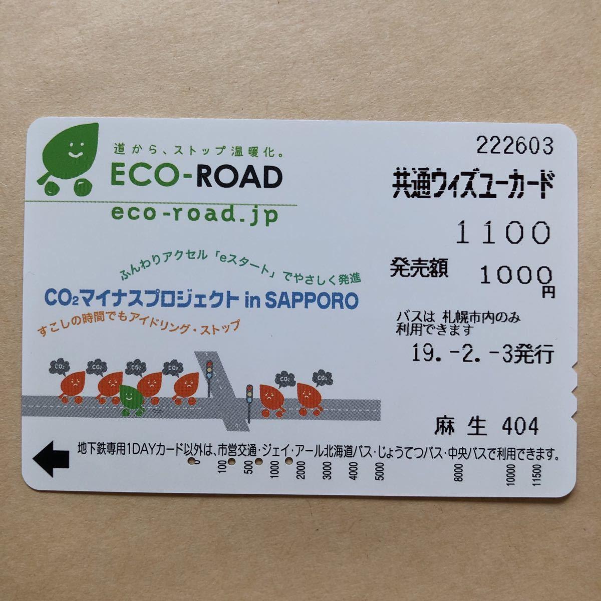 【使用済】 ウィズユーカード 札幌市交通局 ECO-ROAD_画像1