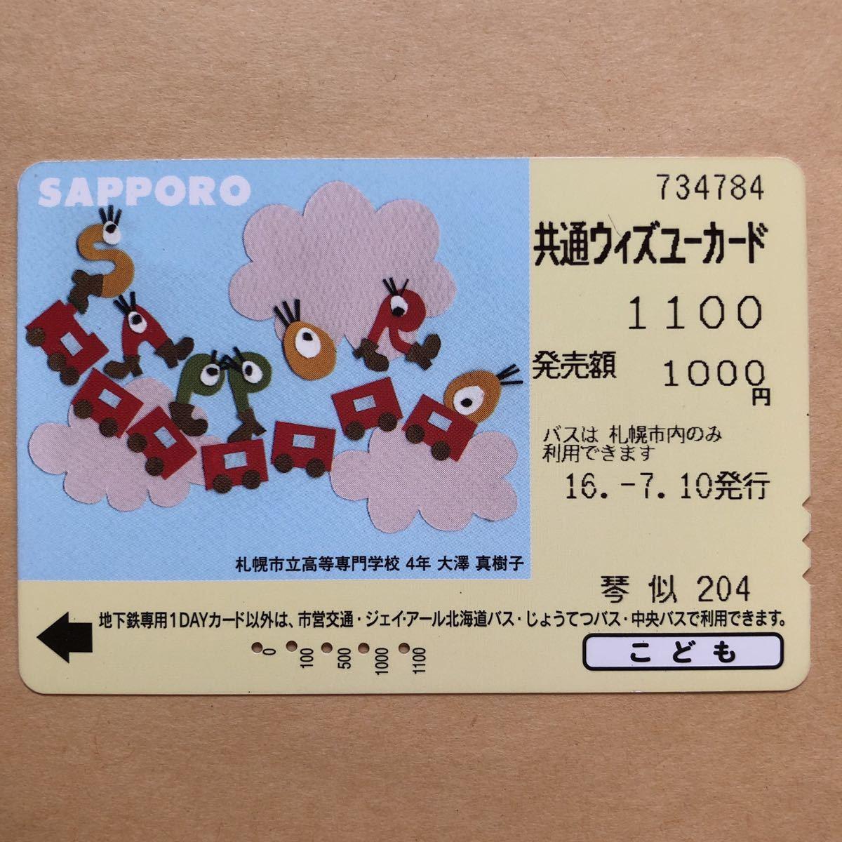 【使用済】 ウィズユーカード 札幌市交通局_画像1