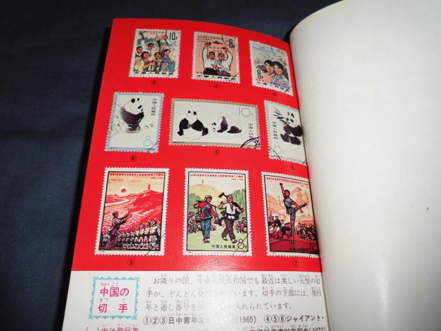 ◆「切手入門」昭和51年 カラー版ジュニア入門百科 山根重次 秋田書房_画像2