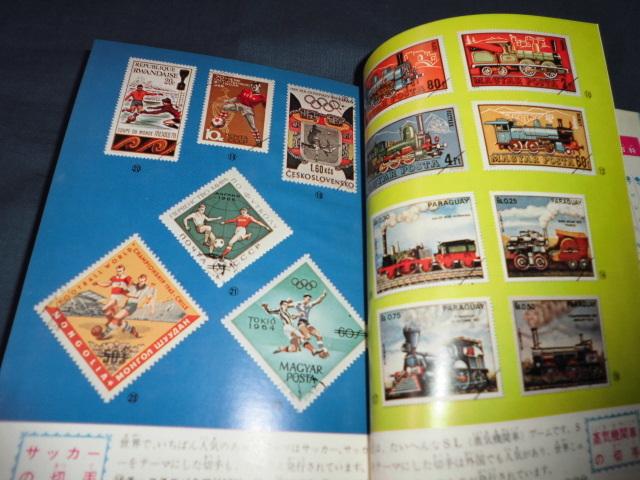 ◆「切手入門」昭和51年 カラー版ジュニア入門百科 山根重次 秋田書房_画像3
