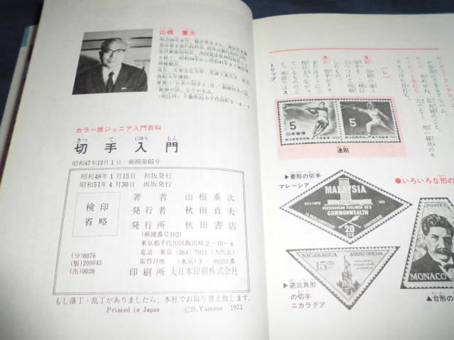 ◆「切手入門」昭和51年 カラー版ジュニア入門百科 山根重次 秋田書房_画像5