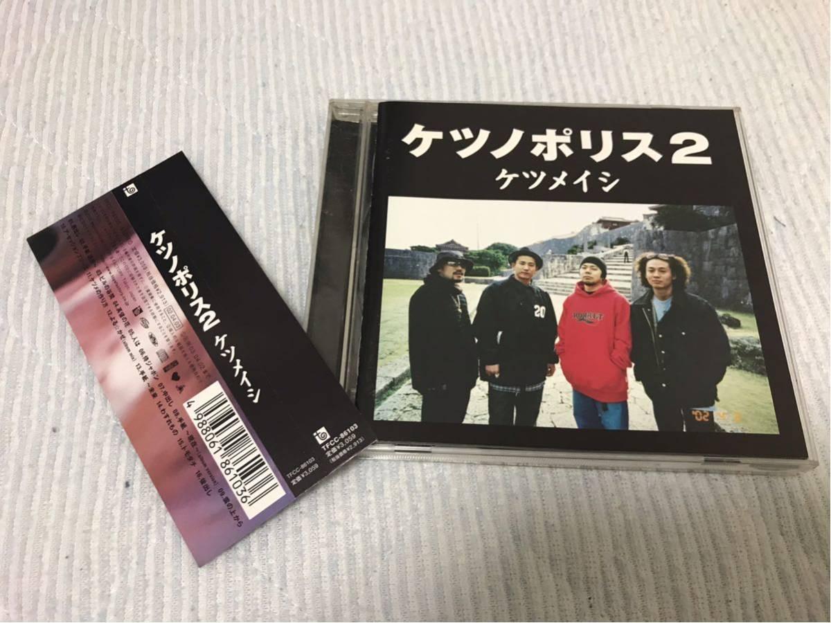 即決 ケツメイシ CDアルバム 「ケツノポリス2」_画像1