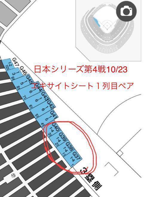 日本シリーズ第4戦10/23 エキサイトシートペアチケット